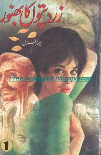 Zard Patoin Ka Bhanwar By Seema Ghazal