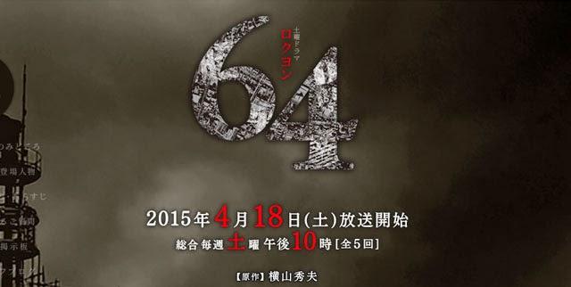 tv-drama-nhk-64