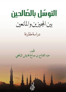 حمل كتاب التوسل بالصالحين بين المجيزين والمانعين - عبد الفتاح قديش اليافعي