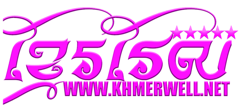 ♪♫KhmerWell.Net | World  Of  Entertainmet♪♫