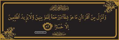 Ayat quran berkenaan rawatan islam