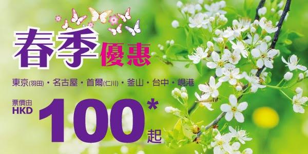 HK Express香港快運,台中單程$100起、峴港$180起、首爾/釜山$320起、東京(羽田) /名古屋$420起,今晚零晨12點開賣。