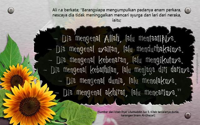 Wallpaper Islamik - Mengenal kebenaran mengenal kebathilan