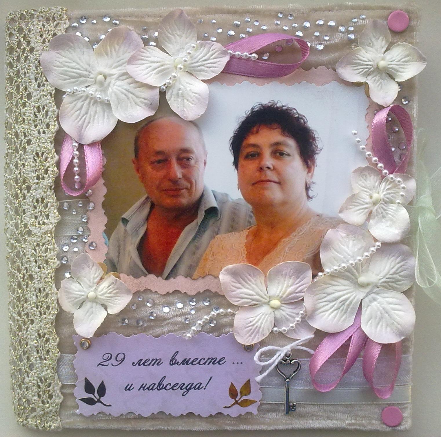 Фото с годовщиной свадьбы 29 лет