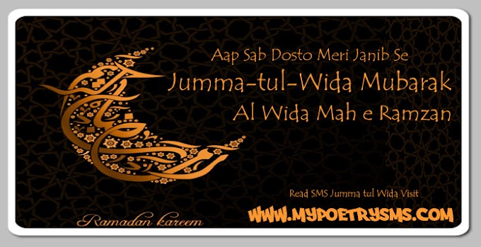 Alvida Alvida Mah-e-Ramzan Lyrics English