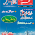 Faqeeh December+2014 islamic Monthly Urdu Magazine
