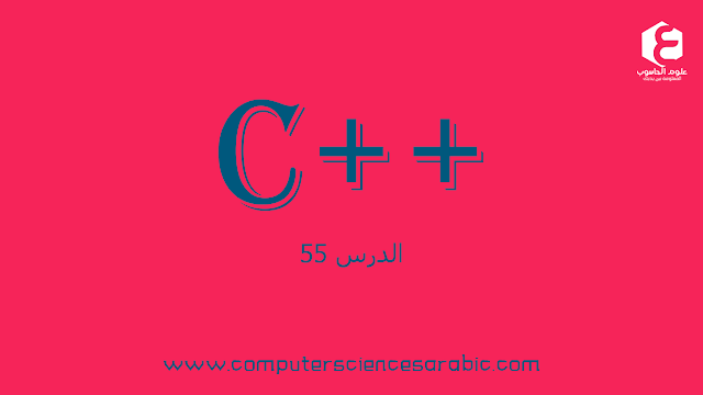 دورة البرمجة بلغة ++C الدرس 55 : Private Access