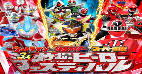 Download Kamen Rider,Super Sentai,Ultraman DRIVER for android
