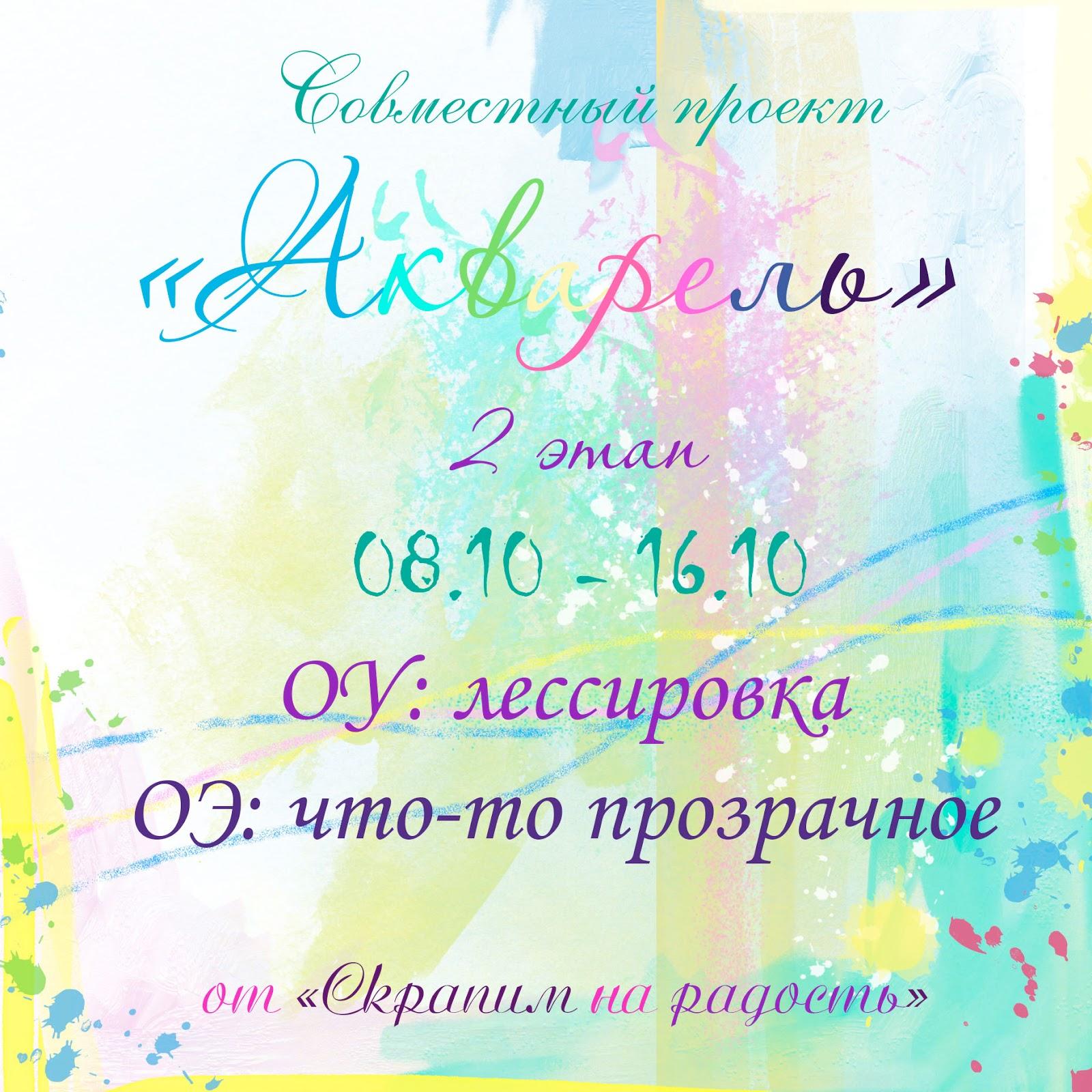 http://scrapim-na-radost.blogspot.ru/2014/10/2.html