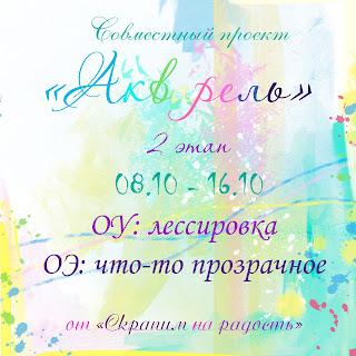 """СП """"Акварель"""", 2 этап"""