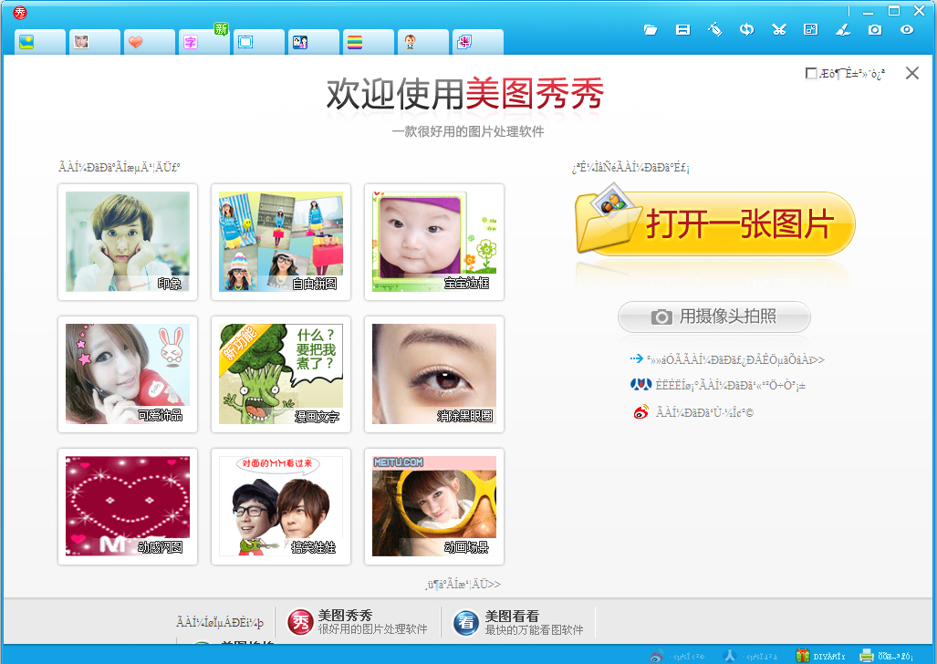 Download Xiu Xiu Meitu 3.9.1 Photo Editor Terbaru 2013 Gratis - HD