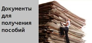 Как документы нужны для получения пособий