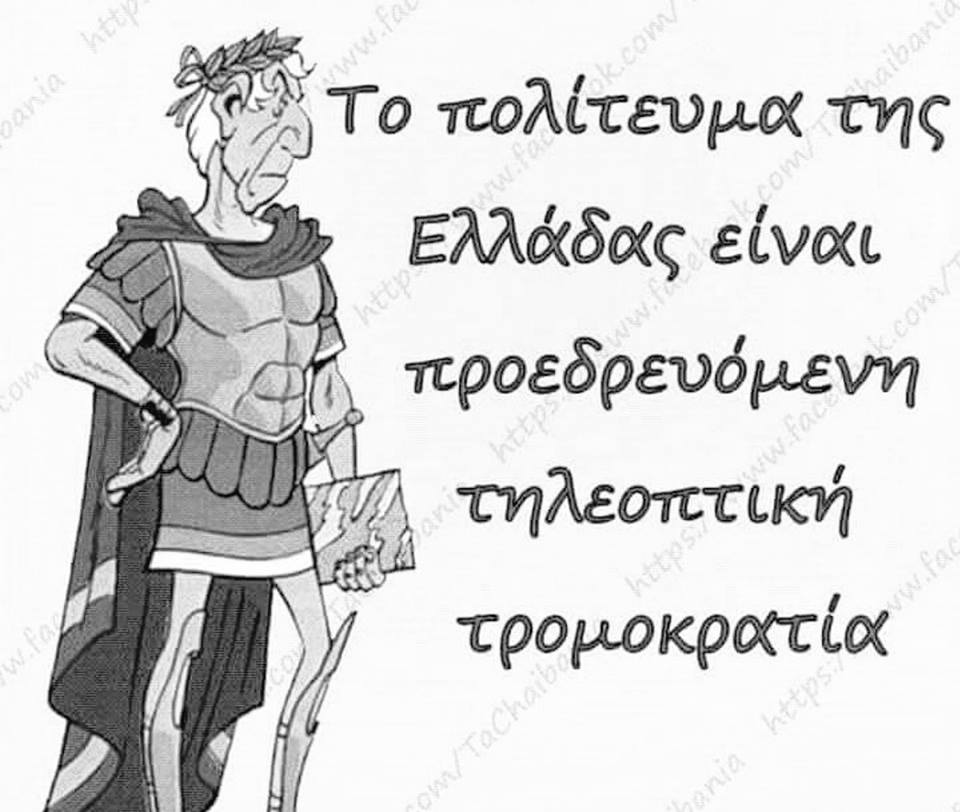 Χαίρε ω χαίρε Ελευθερία! Δ. Σολωμός