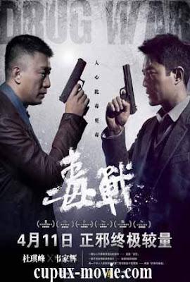 Drug War (2013) BluRay www.cupux-movie.com