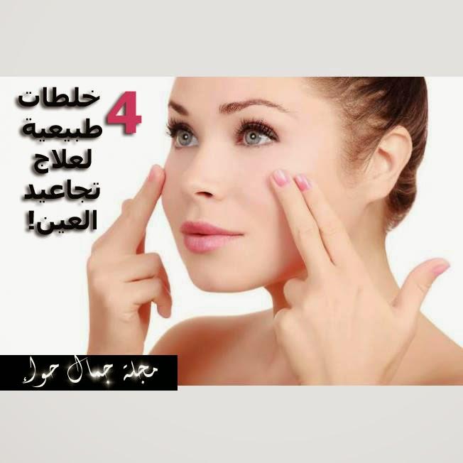 4 خلطات طبيعية لعلاج تجاعيد العين!
