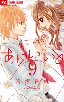 Akaiito (MIYASAKA Kaho) Manga