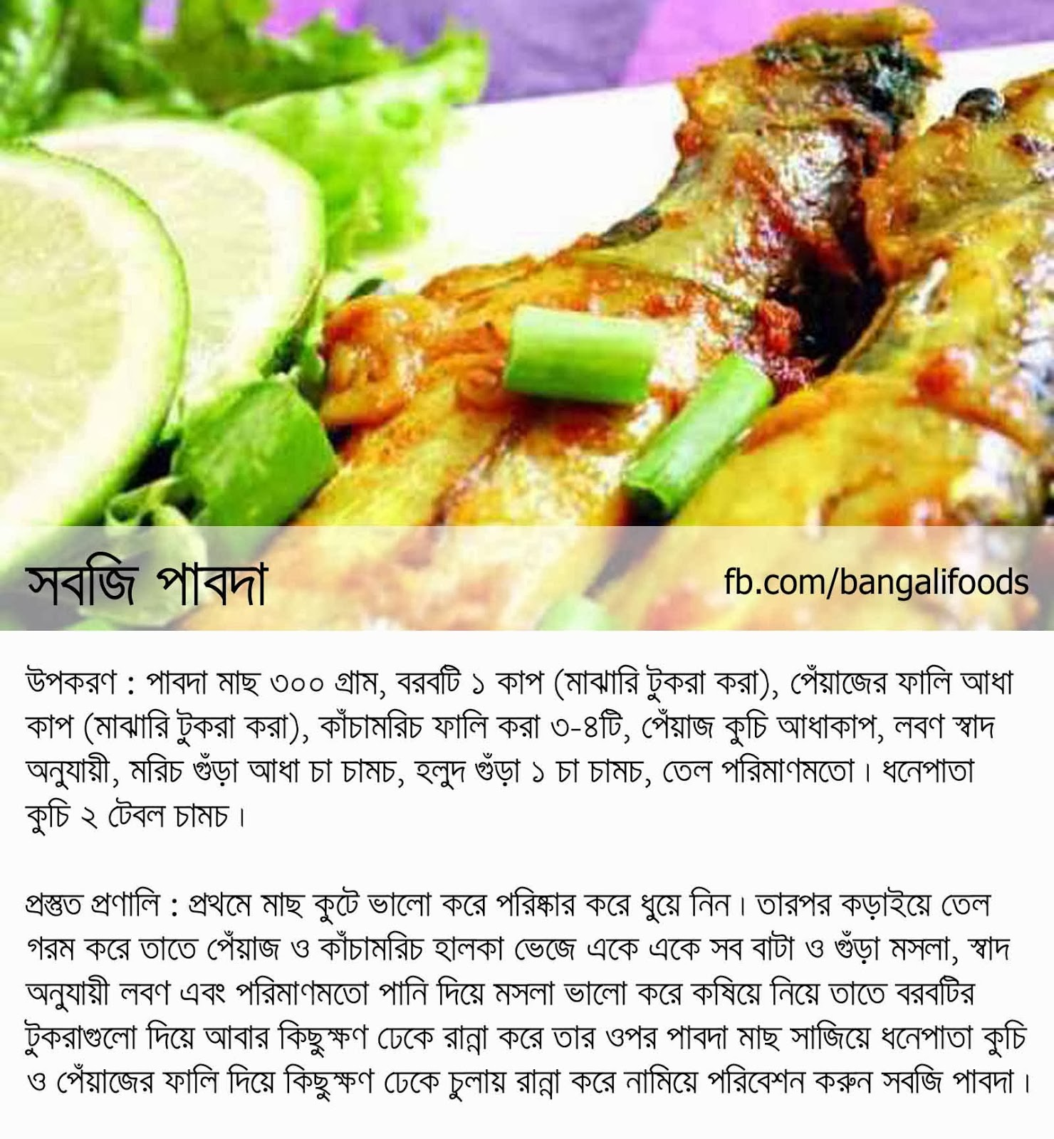 Bangali foods pabda fish recipe in bangla forumfinder Choice Image