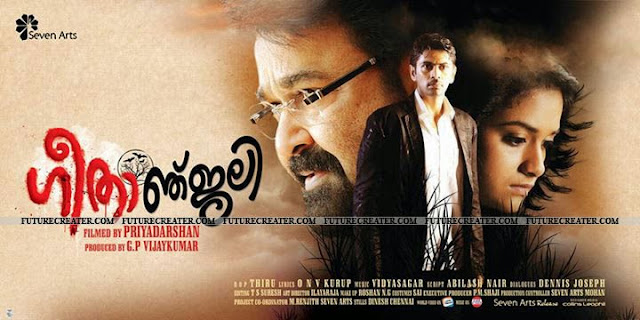 Mohanlal's Geethanjali releasing theater list.