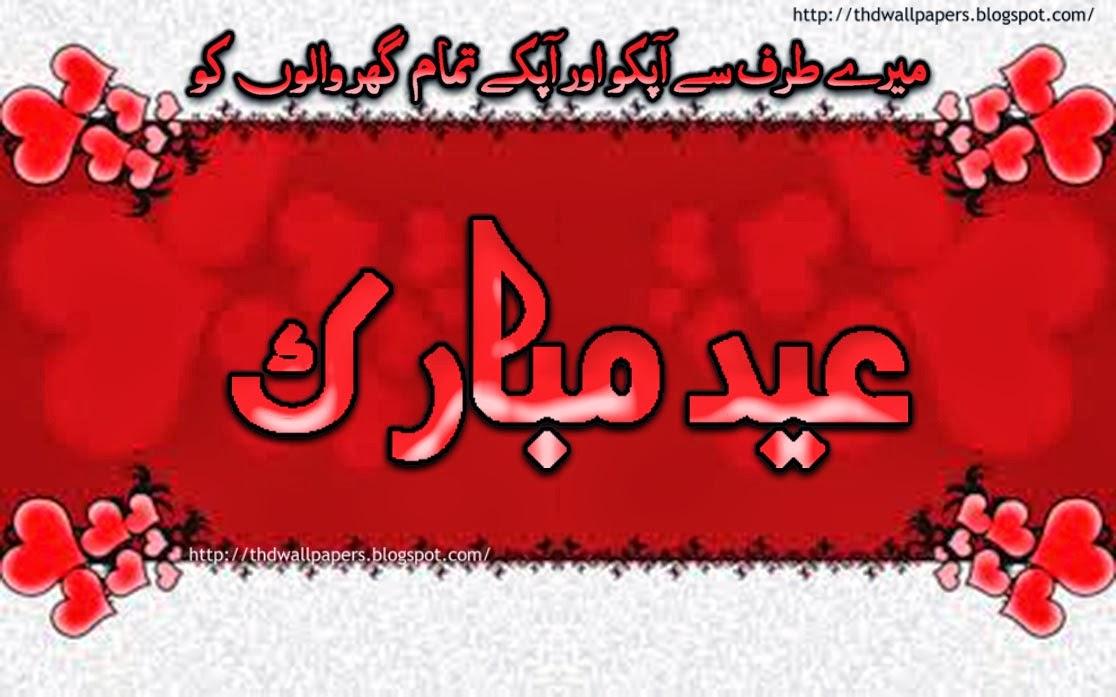 Eid ul Adha Mubarak Lovely eCards Wishes
