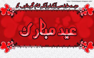 Free Eid Ul Adha Mubarak Greetings Cards Eid Ul Adha Mubarak Free ECards Wishes Wallpapers