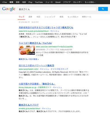 googleで「助太刀くん」と検索した結果の画面