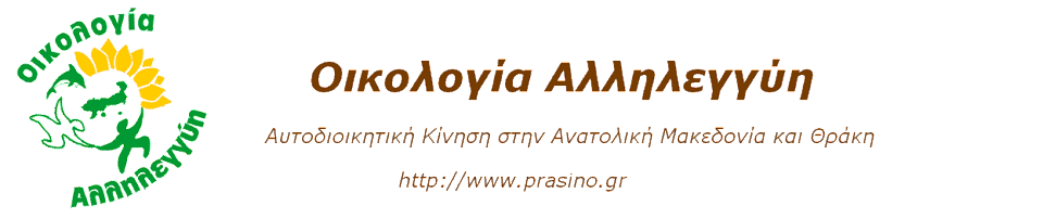 Οικολογία Αλληλεγγύη (Αυτοδιοικητική Κίνηση στην Ανατολική Μακεδονία και Θράκη) Prasino.gr
