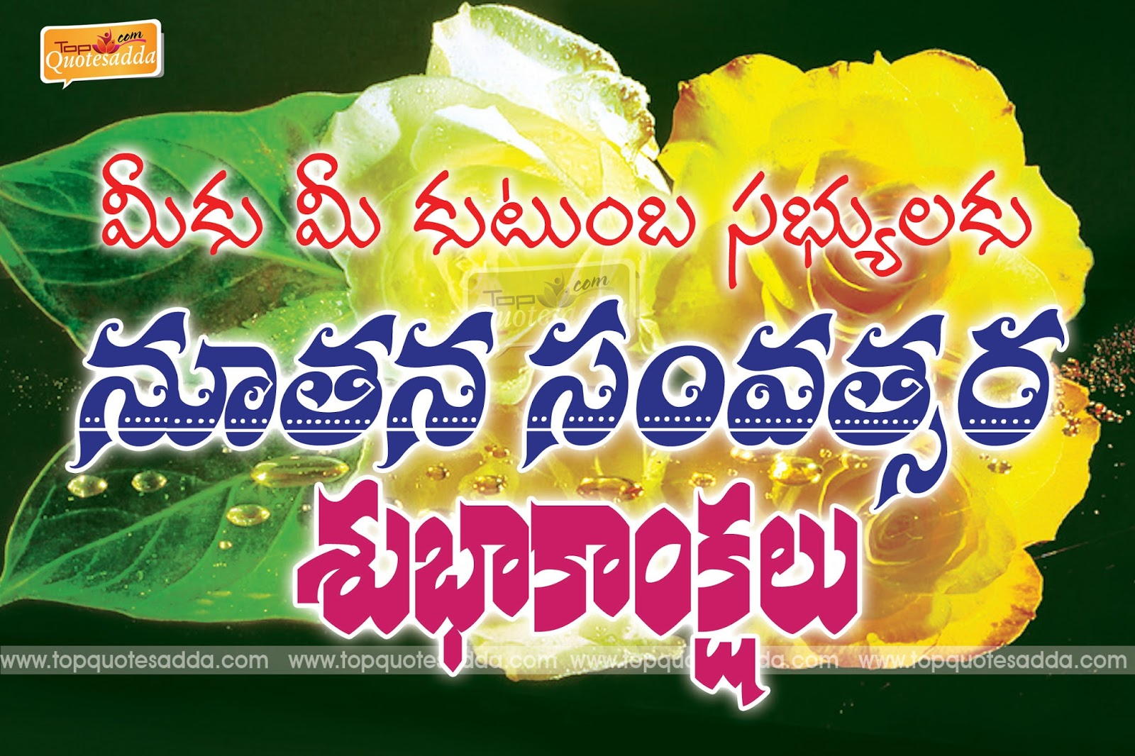 Happy new years greeting cards and wishes quotes topquotesadda happy new year telugu greetings and quotes hd m4hsunfo