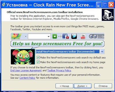 Экранная заставка -  Часы дождя