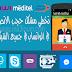 فك حظر المكالمات فى الواتساب في انوي ومديتل و اتصالات المغرب بسهولة والتكلم كما في السابق
