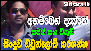Ahamben Dakke Song Download - Sajith and Vikum