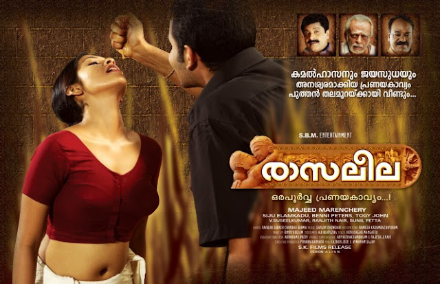 Rasaleela (2012) Malayalam movie watch online