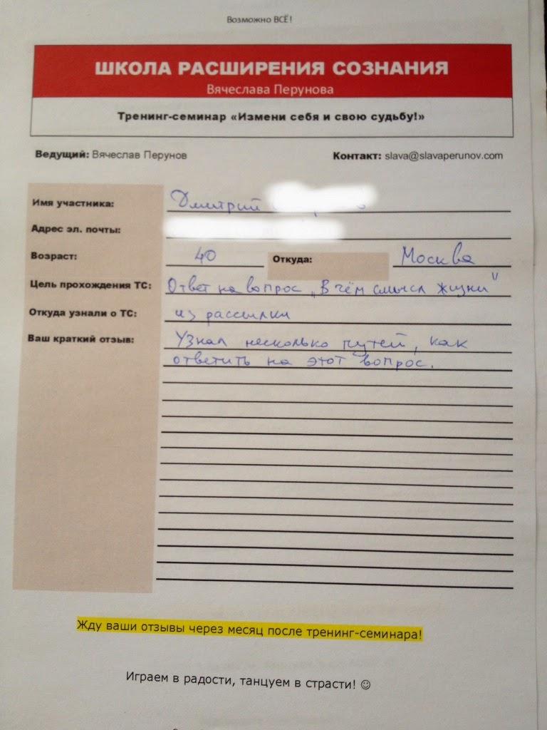 отзыв Дмитрия
