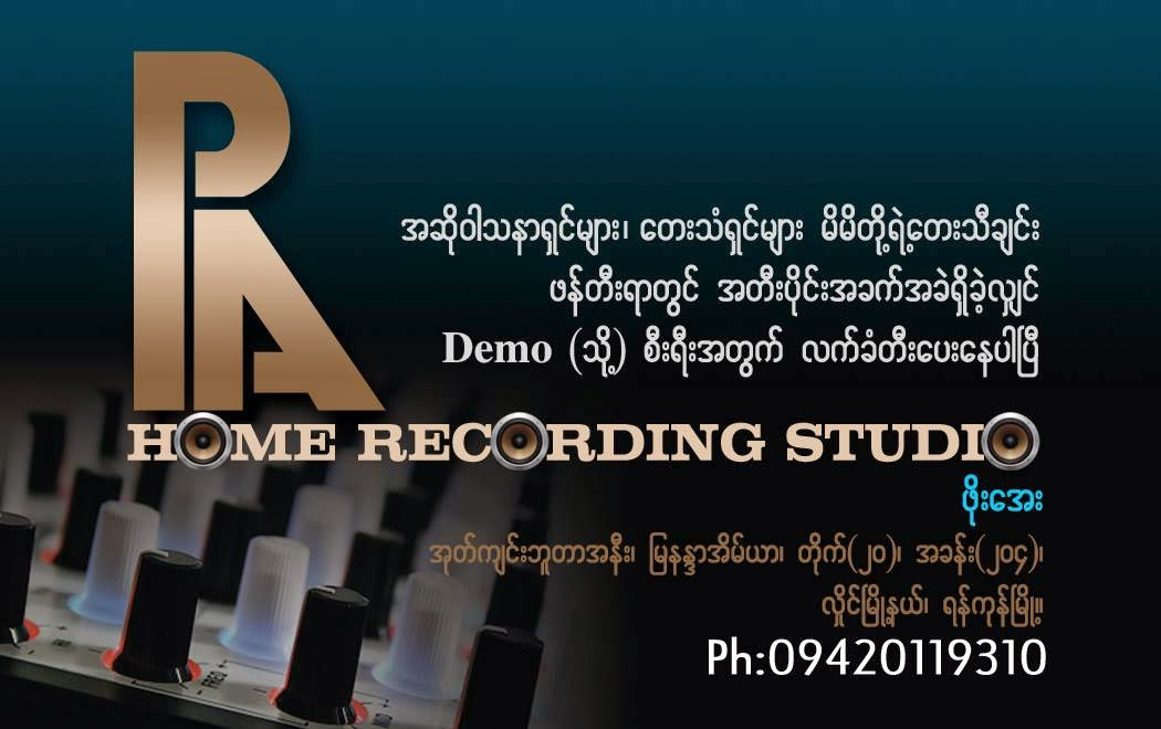 PA Home Recording Studio