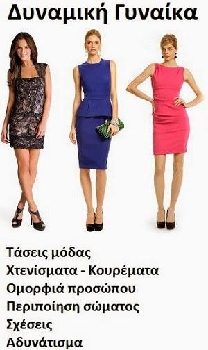 τάσεις μόδας, κουρέματα, χτενίσματα, ομορφιά,δίαιτα, αδυνάτισμα