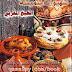 شهيوات شميشة .. كتاب الطبخ المغربي الشامل