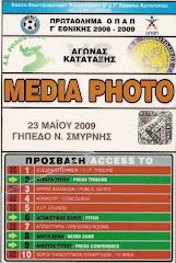 ΑΓΩΝΑΣ ΜΠΑΡΑΖ (23/5/2009)