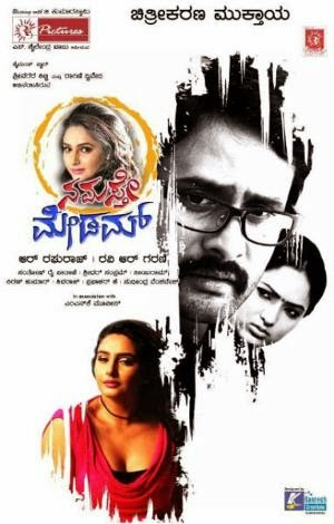 Namaste Madam (2014) Kannada Movie Review