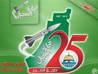 الشعار الرسمي لمهرجان الانطلاقة ال 25