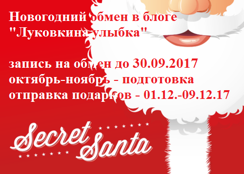 """Новогодний обмен """"Secret Santa-2017"""" / """"Секретный Санта-2017"""""""