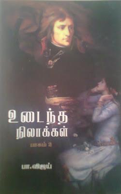 Pa. Vijay Udaintha Nilaakkal Paagam-2 Buy Online