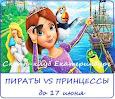 принцессы и пираты