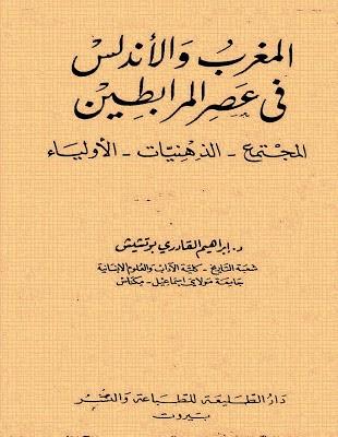 المغرب والأندلس في عصر المرابطين لـ إبراهيم القادري بوتشيش