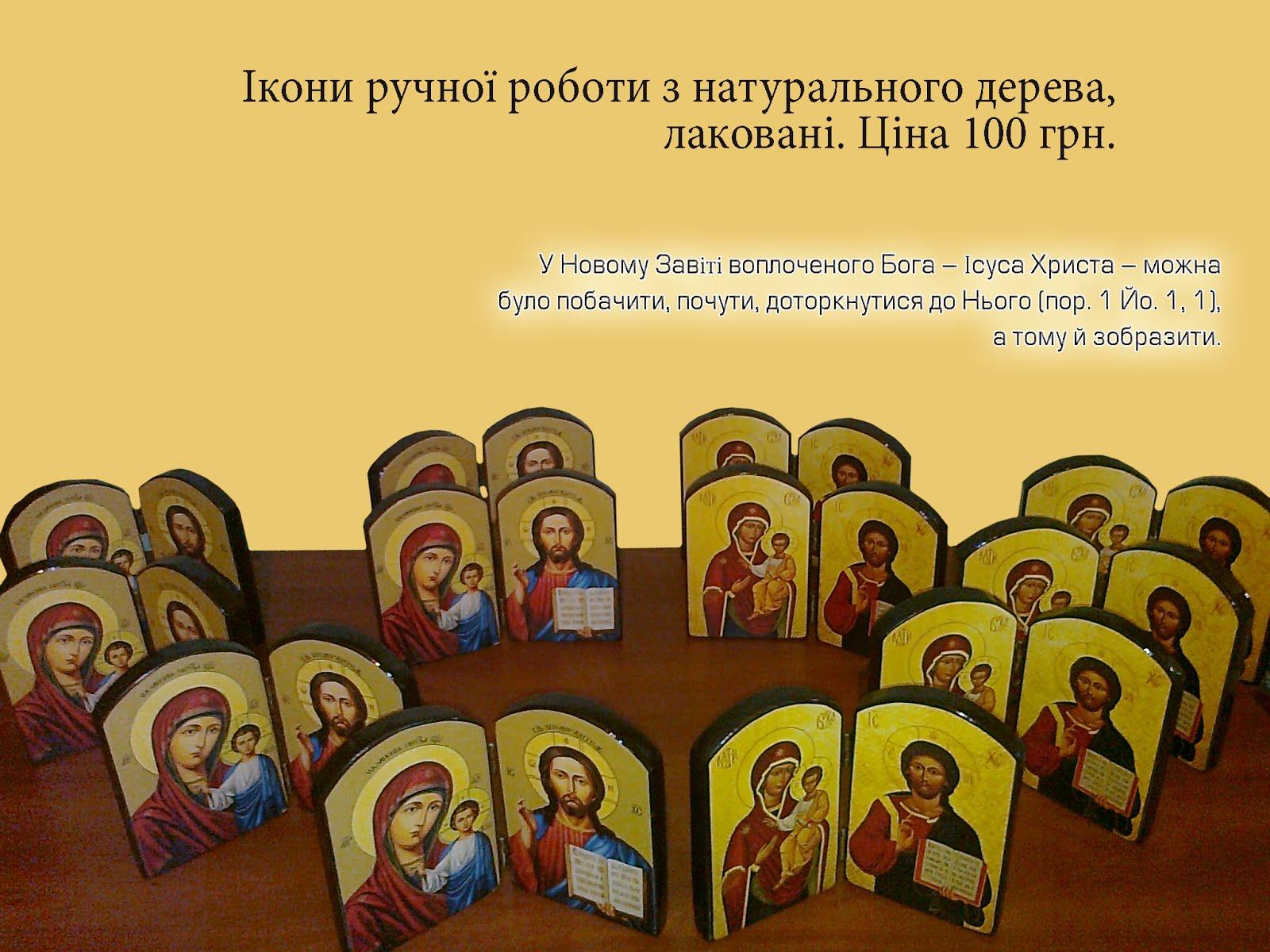 Ікони ручної роботи з натурального  дерева. Ціна 100 грн.