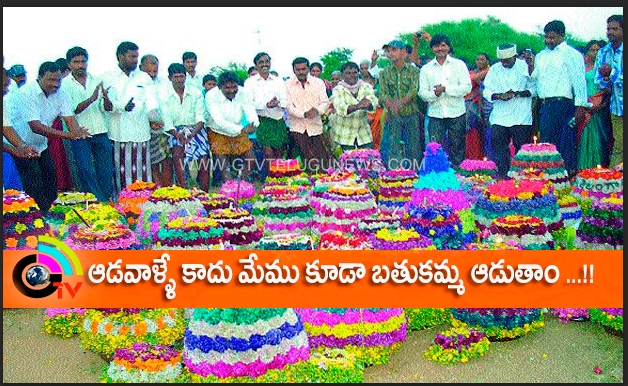 Men celebrated Bathukamma at Karimnagar - Gtv Telugu News