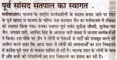 भाजपा के राष्ट्रीय कार्यकारिणी का सदस्य बनाए जाने पर शहर के पूर्व सांसद व भाजपा सत्य पाल जैन का मनीमाजरा में आज स्वागत किया गया।