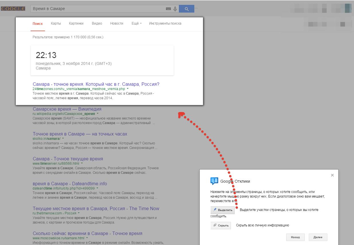 Снимок страницы через Google отклики