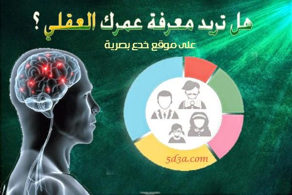 brain-age-test.تعرف على عمرك العقلي من هذا الإختبار