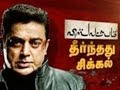 Some Portions to be deleted in Viswaroopam KamalHassan