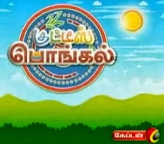 Kutties Pongal – Captain Tv Pongal Special Tv Program Shows 14-01-2014