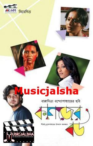 Kagojer Bou (2011) Kolkata Bangla Movie 128kpbs Mp3 Song Album, Download Kagojer Bou (2011) Free MP3 Songs Download, MP3 Songs Of Kagojer Bou (2011), Download Songs, Album, Music Download, Kolkata Bangla Movie Songs Kagojer Bou (2011)